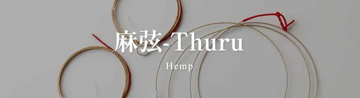 麻弦-Thuru Hemp