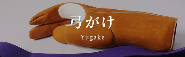 弓がけ Yugake