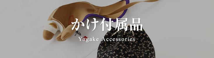 かけ付属品 Yugake Accessories