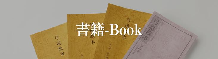 書籍-Book