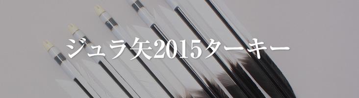 ジュラ矢2015ターキー