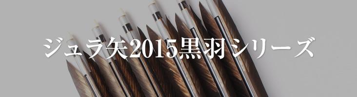 ジュラ矢2015黒羽シリーズ