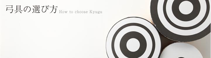 日本の武道 弓道
