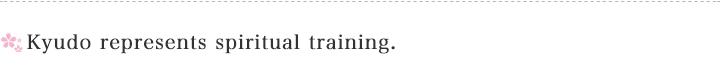 Kyudo represents spiritual training.