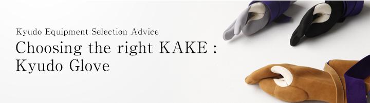 Kyudo Equipment Selection Advice Choosing the right KAKE : Kyudo Grove