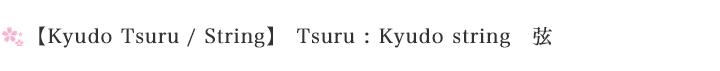 【Kyudo Thuru / String】Thuru : Kyudo string 弦