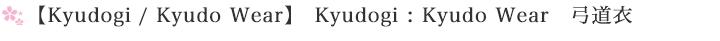 【Kyudogi / Kyudo Wear】Kyudogi : Kyudo Wear 弓道衣