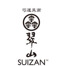 弓道具商翠山 SUIZAN
