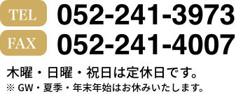 TEL:052-241-3973 / FAX:052-241-4007