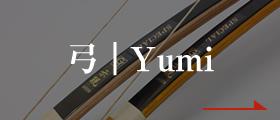 弓|Yumi