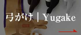 弓がけ|Yugake