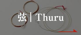 弦|Thuru