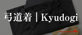 弓道着|Kyudogi