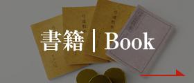 書籍|Book