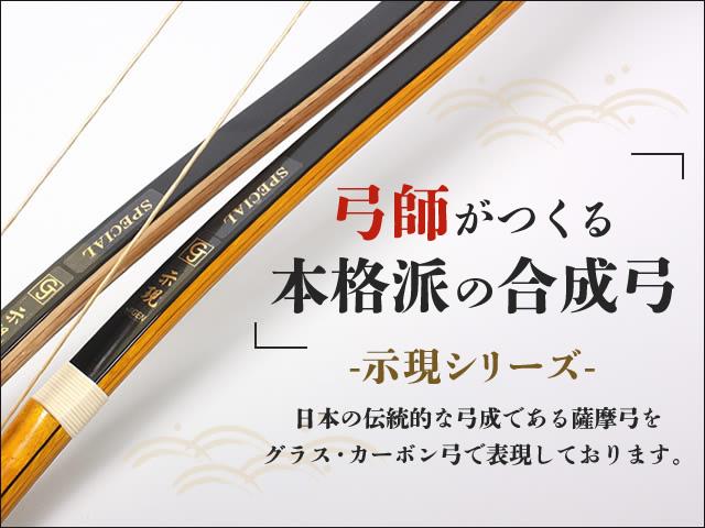 弓師がつくる本格派の合成弓