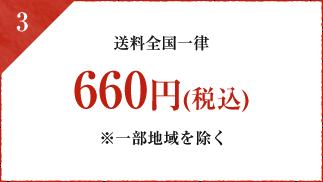 送料全国一律660円