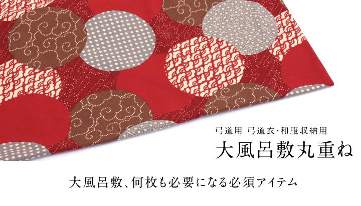 弓道 弓道衣・和服収納用 和柄大風呂敷110cm×110cm 丸重ね柄 WEB ...